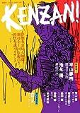KENZAN! vol.2