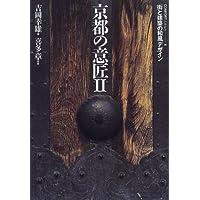 京都の意匠〈2〉街と建築の和風デザイン (コンフォルト・ライブラリィ)