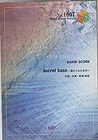 バンドスコアピースBP1007 secret base~君がくれたもの~ / ZONE (Band Piece Series)