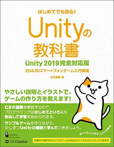 Unityの教科書 Unity2019完全対応版  2D&3Dスマートフォンゲーム入門講座 (Entertainment&IDEA)