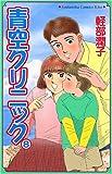 青空クリニック 8 (講談社コミックスキス)