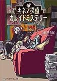 キネマ探偵カレイドミステリー (メディアワークス文庫)
