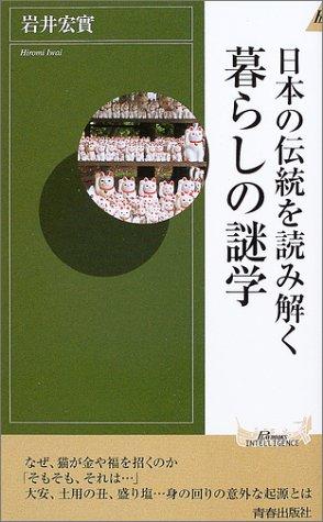 日本の伝統を読み解く暮らしの謎学 (プレイブックス・インテリジェンス)の詳細を見る