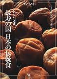 長寿の国日本の伝統食―もうひとつの旬 (サライムック)