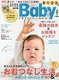 AERA with Baby (アエラ ウィズ ベビー) 2013年 06月号 [雑誌]