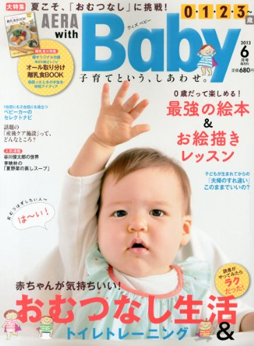 AERA with Baby (アエラ ウィズ ベビー) 2013年 06月号 [雑誌]の詳細を見る