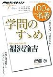 福沢諭吉『学問のすゝめ』 2011年7月 (100分 de 名著) 画像
