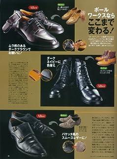 最高級靴読本 究極メンテナンス編(Men's Ex特別編集)