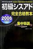 情報処理技術者試験初級シスアド完全合格教本〈2006年度版〉