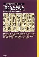 世界文学のフロンティア〈6〉怒りと響き