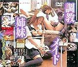 調教メイド姉妹 [DVD]