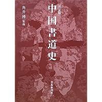 決定版 中国書道史