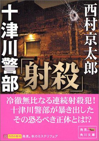 十津川警部「射殺」 (角川文庫)の詳細を見る