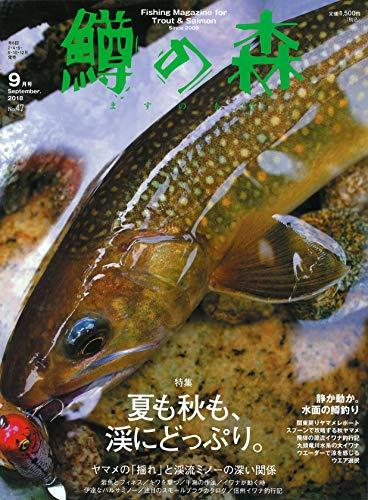 鱒の森 2018年 09 月号(2018-08-10) [雑誌]