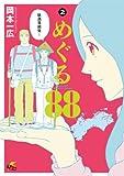 めぐる88 (2) (電撃ジャパンコミックス)