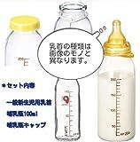 母乳実感 直付け 哺乳瓶100mlセット (一般新生児用)