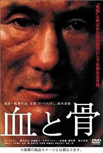 血と骨 通常版 [DVD]