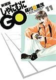 新装版 しゃにむにGO 11 (花とゆめCOMICSスペシャル)