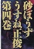 砂ぼうず 4巻 (ビームコミックス)