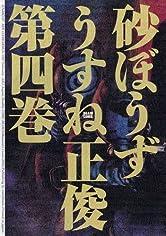 砂ぼうず 4巻<砂ぼうず> (ビームコミックス)