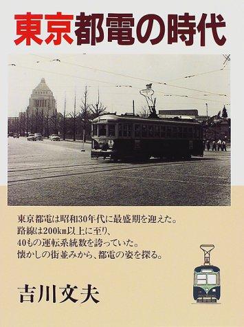 東京都電の時代
