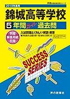 T80錦城高等学校 2019年度用 5年間スーパー過去問 (声教の高校過去問シリーズ)