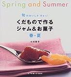 旬のおいしさぎゅっ!くだもので作るジャム&お菓子 春・夏 画像