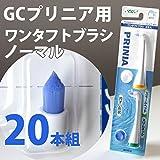 プリニア 【ワンタフト】GC 音波振動歯ブラシ プリニアスリム 替えブラシ ワンタフト ブラシ 10セットル便不可