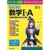 改訂第2版 センター試験 数学I・Aの点数が面白いほどとれる本