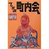 ファミ通町内会―AS SEEN ON FAMITSU1986‐2000 (ファミ通ブックス)