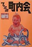 ファミ通町内会—AS SEEN ON FAMITSU1986‐2000 (ファミ通ブックス)