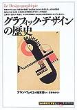 グラフィック・デザインの歴史 (「知の再発見」双書)