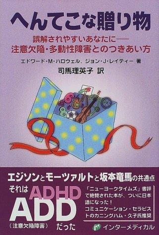 へんてこな贈り物—誤解されやすいあなたに--注意欠陥・多動性障害とのつきあい方