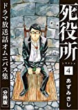 死役所 ドラマ放送話オムニバス集 分冊版第4巻 初デート (バンチコミックス)