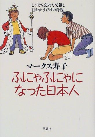 ふにゃふにゃになった日本人―しつけを忘れた父親と甘やかすだけの母親
