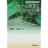 ナマコ漁業とその管理-資源・生産・市場 (水産総合研究センター叢書)