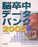 脳卒中データバンク〈2005〉