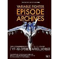 ヴァリアブルファイター・エピソードアーカイブス Vol.1 (マスターファイルシリーズ)