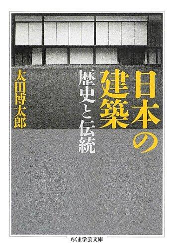 日本の建築: 歴史と伝統 (ちくま学芸文庫)