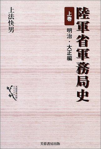 陸軍省軍務局史〈上巻〉明治・大正編 (芙蓉軍事記録リバイバル)