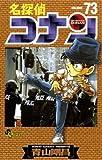 名探偵コナン(73) (少年サンデーコミックス)