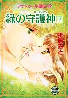 アナトゥール星伝(19) 緑の守護神(下) (講談社X文庫ホワイトハート)