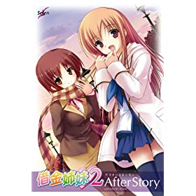 借金姉妹2 AfterStory with SoundTrack