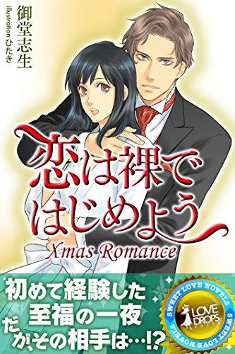 Xmas Romance 恋は裸ではじめよう (らぶドロップス)
