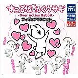すこぶる動くウサギ Over Action Rabbit フィギュアマスコット [全5種セット(フルコンプ)]