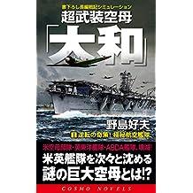 超武装空母「大和」(1)逆転の奇策!極秘航空艦隊 (コスモノベルズ)
