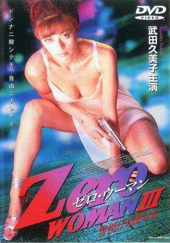Zero WOMAN 3 警視庁0課の女