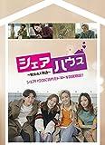 [DVD]シェアハウス~男女4人物語~ [DVD]