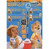 Aiken Champ (愛犬チャンプ) 2009年 08月号 [雑誌]