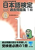 日本語検定公式過去問題集 1級 平成29年度版